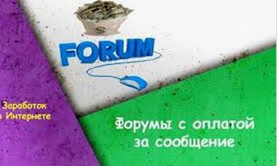 форумы платящие за сообщени