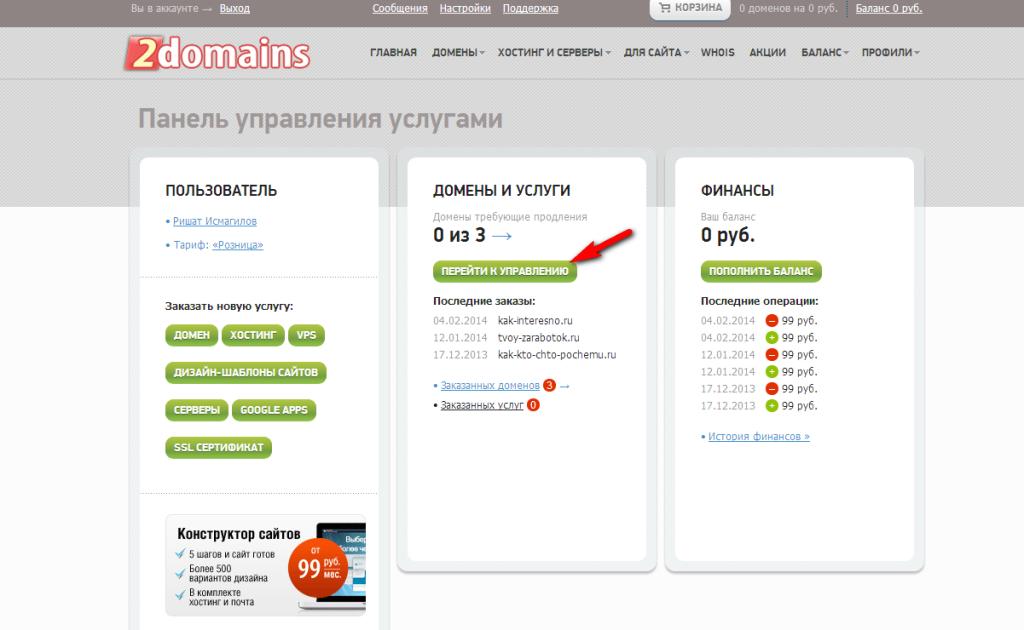 Что с хостингом в москве как сделать анимацию сайта