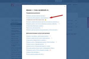 Как соединить домен с хостингом4