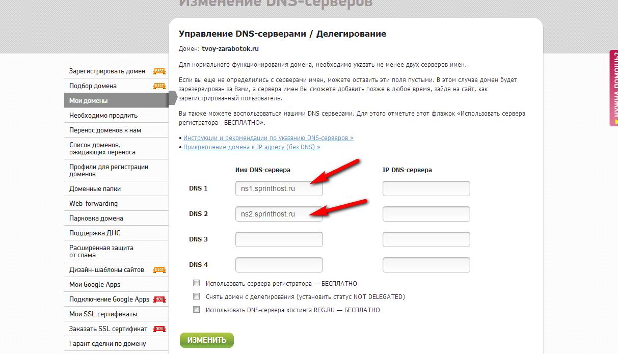 Как сделать сервер на домене 485