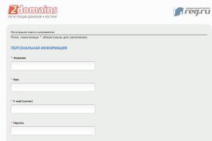 купить доменное имя 2