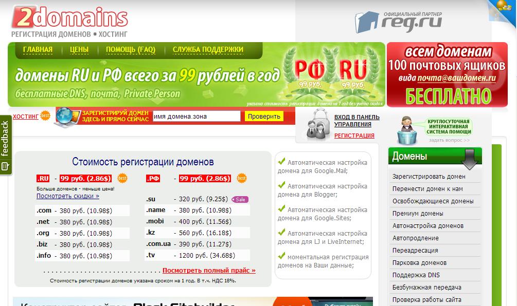 Домены купить 99 рублей как сделать себе официальный сайт