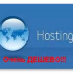 Спринтхост (sprinthost): достойный хостинг для сайта. Отзыв