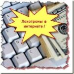 Лохотроны в интернете — ТОП 3 популярных обманщиков!