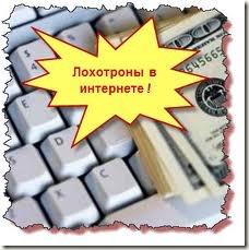лохотроны в интернете