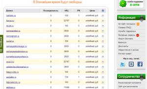 освобождающие домены.1png