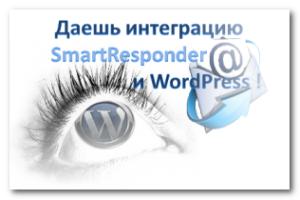 Подписная страница для wordpress на Смартреспондере