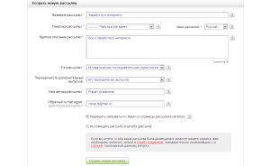 Подписная страница для wordpress на Смартреспондере5