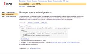 Как подтвердить права на сайт