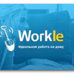 Как заработать деньги в интернете без вложений с сервисом Workle?