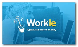 Как заработать деньги в интернете без вложений с сервисом Workle