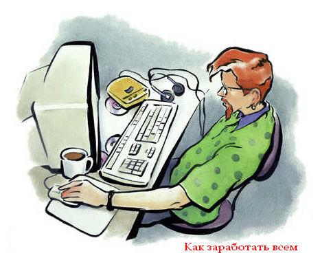 kak zarabotat' den'gi v internete