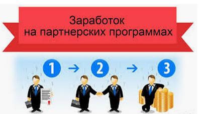 партнерские программы