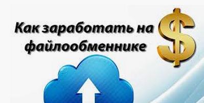 без вложений на файлообменниках