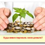 Предлагаю лучшие инвестиции от 0,5 до 3% в день!