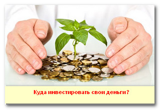 предлагаю инвестиции