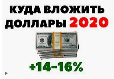 Во что инвестировать небольшие суммы денег в 2020 году