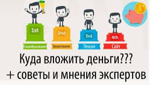 вкладывать всего деньги в России