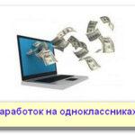 Как реально заработать в Одноклассниках?