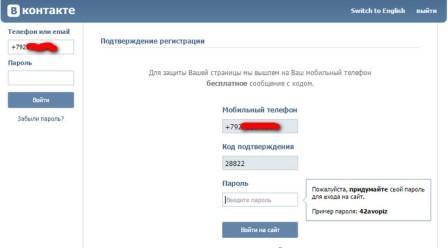 Как сделать страницу в контакте тем же номером 156