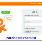 Как создать свою страницу в Одноклассниках еще одну бесплатно