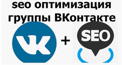 сео оптимизация Вконтакте