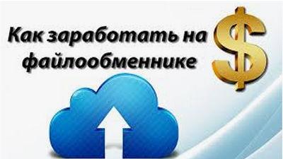 файловые обменники
