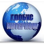Новая мощная система заработка в интернете Глобус Интерком!