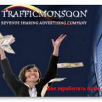 Как заработать деньги подростку с сервисом TrafficMonsoon от 750$ в месяц?
