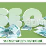 Как можно заработать на Сеоспринт (Seosprint) от 550 рублей в день!