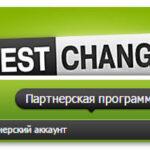 Обменник  Вебмани Bestchange — платит за переходы