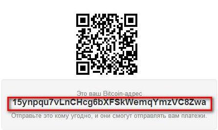 биткоин кошелек4
