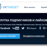 Вктаргет (Vktarget) – заработок от 50$ в день в социальных сетях без вложений (Вконтакте, Ютуб, твитер и другие)