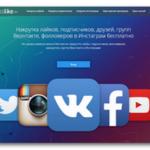 Bosslike (Босслайк) накрутка и продвижения в социальных сетях (Вконтакт, Инстаграм, Фейзбук, Твиттер, Одноклассники и др)