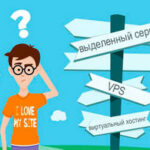Выбор хостинг плана для Вордпресс — что необходимо знать при отборе провайдера для сайта. Критерии отбора?