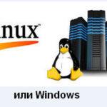 Хостинги — какие хостинги лучше: linux /unix или хостинг windows?