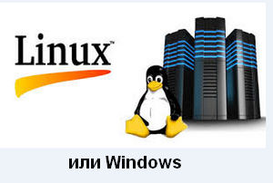 какие хостинги лучше: хостинг linux /unix или хостинг windows?