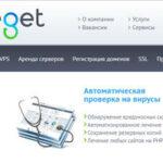 Хостинг Бегет — работает на бесплатном тарифе — вход в личный кабинет на Beget.ru