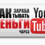 Как заработать на youtube (ютуб)?