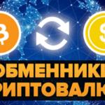 Лучшие обменники электронных валют 2020 года. Только проверенные — bl от 1000